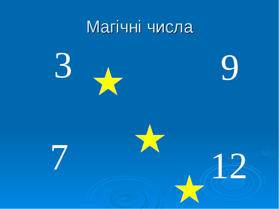 Магічні числа 3 7 9 12