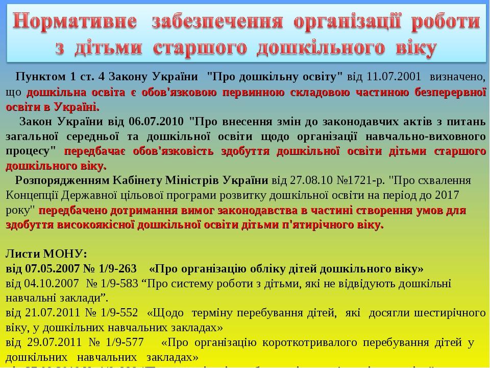 """Пунктом 1 ст. 4 Закону України """"Про дошкільну освіту"""" від 11.07.2001 визначено, що дошкільна освіта є обов'язковою первинною складовою частиною без..."""