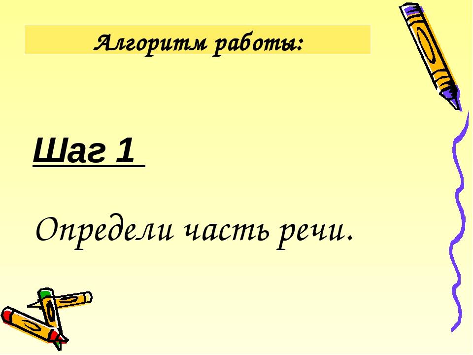 Шаг 1 Определи часть речи. Алгоритм работы: