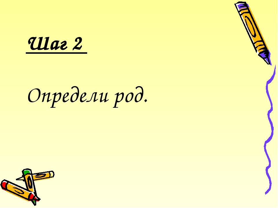 Шаг 2 Определи род.