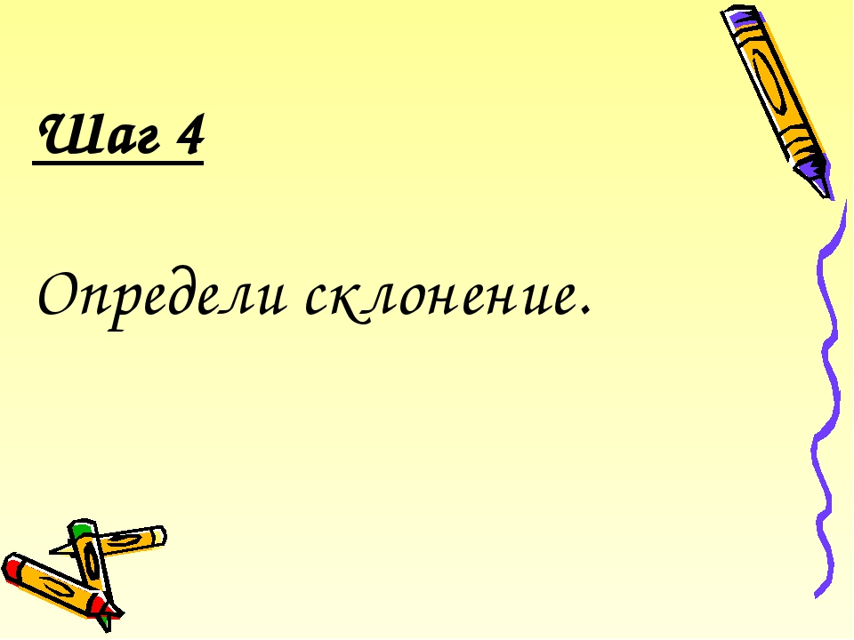 Шаг 4 Определи склонение.