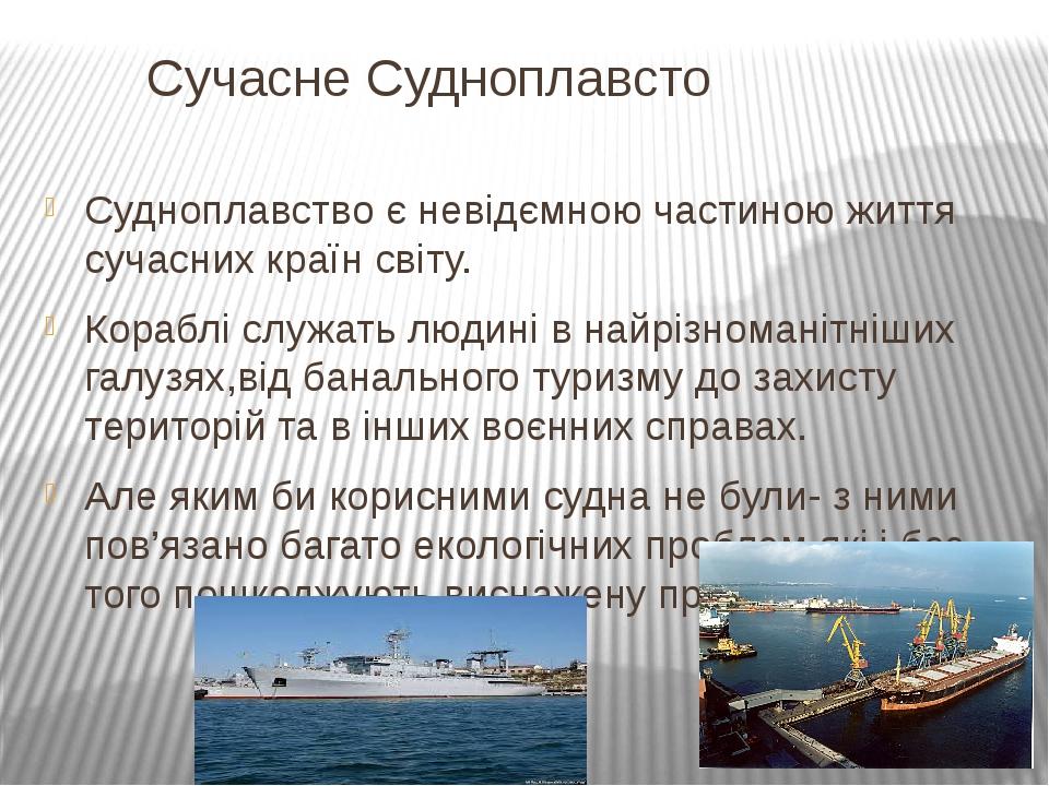 Реферат на тему судно 1134