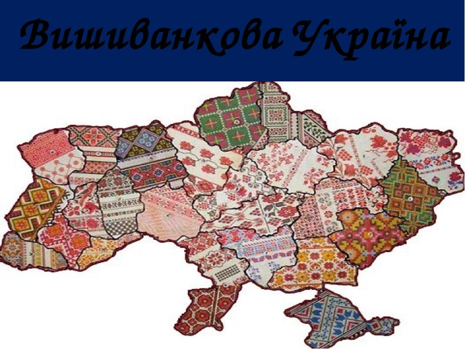 Вишиванкова Україна