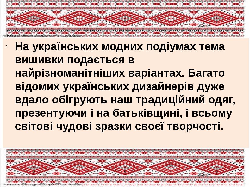 На українських модних подіумах тема вишивки подається в найрізноманітніших варіантах. Багато відомих українських дизайнерів дуже вдало обігрують на...