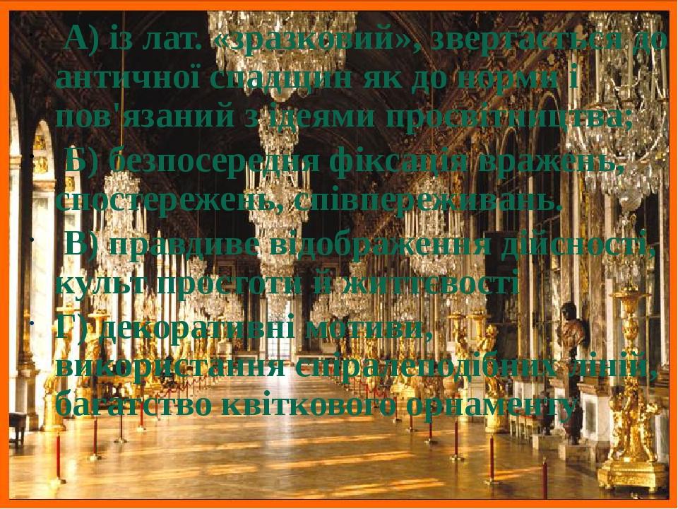 А) із лат. «зразковий», звертається до античної спадщин як до норми і пов'язаний з ідеями просвітництва; Б) безпосередня фіксація вражень, спостере...