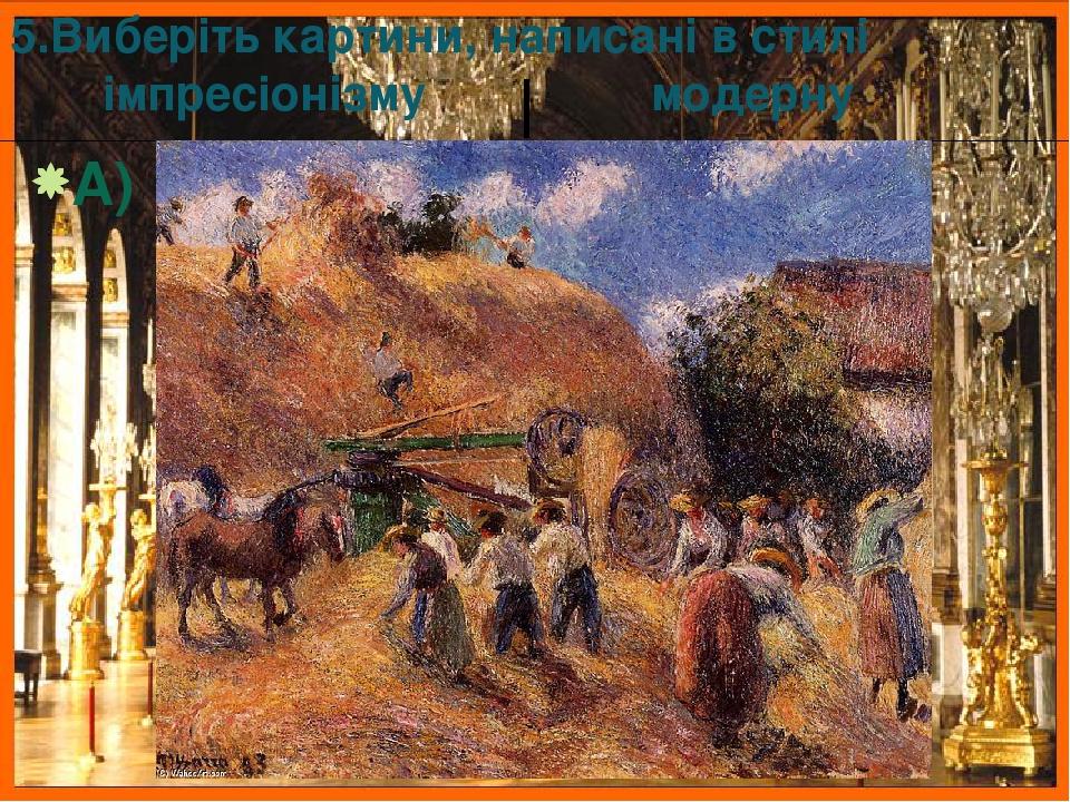 5.Виберіть картини, написані в стилі імпресіонізму модерну А)