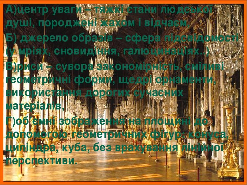 А)центр уваги – тяжкі стани людської душі, породжені жахом і відчаєм, Б) джерело образів – сфера підсвідомості (у мріях, сновидіння, галюцинаціях.....