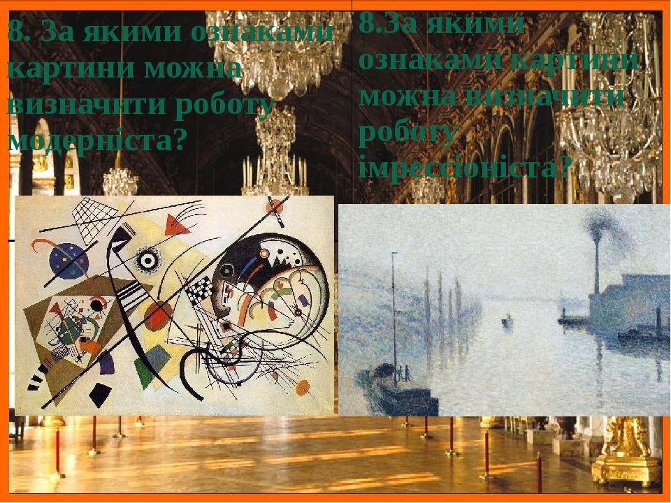 8. За якими ознаками картини можна визначити роботу модерніста? 8.За якими ознаками картини можна визначити роботу імрессіоніста?