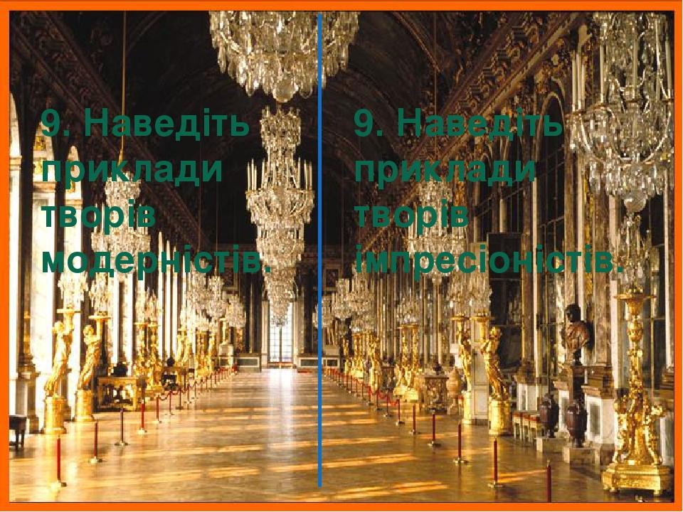 9. Наведіть приклади творів модерністів. 9. Наведіть приклади творів імпресіоністів.