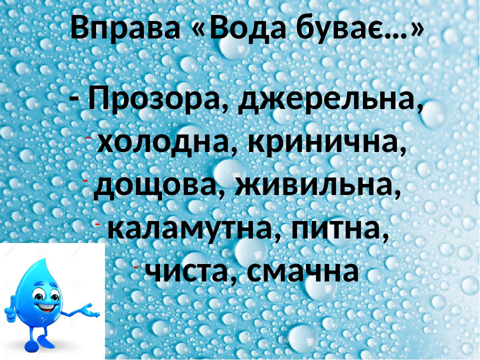 Вправа «Вода буває…» - Прозора, джерельна, холодна, кринична, дощова, живильна, каламутна, питна, чиста, смачна