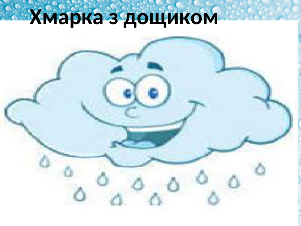 Хмарка з дощиком