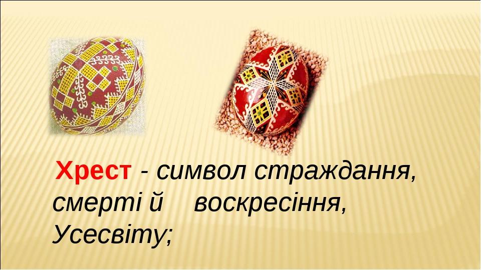 Хрест - символ страждання, смерті й воскресіння, Усесвіту;