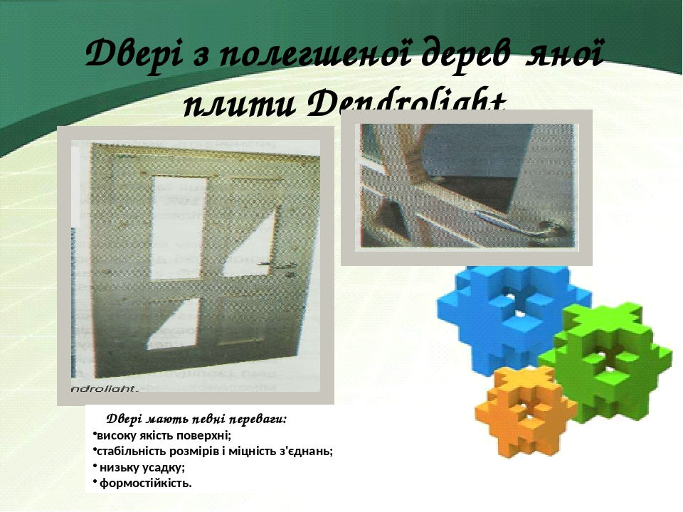 Двері з полегшеної дерев'яної плити Dendrolight Двері мають певні переваги: високу якість поверхні; стабільність розмірів і міцність з'єднань; низь...