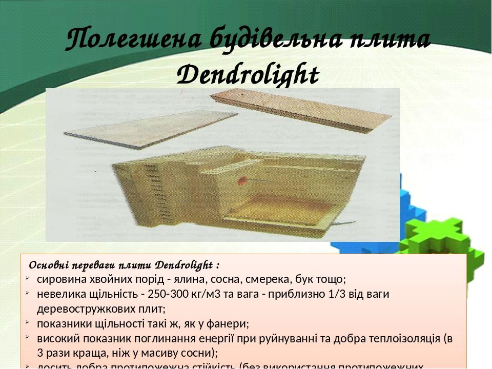 Полегшена будівельна плита Dendrolight Основні переваги плити Dendrolight : сировина хвойних порід - ялина, сосна, смерека, бук тощо; невелика щіль...