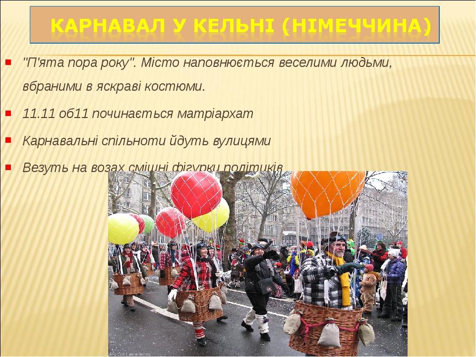 """""""П'ята пора року"""". Місто наповнюється веселими людьми, вбраними в яскраві костюми. 11.11 об11 починається матріархат Карнавальні спільноти йдуть ву..."""