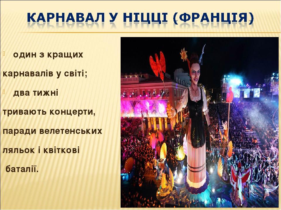 один з кращих карнавалів у світі; два тижні тривають концерти, паради велетенських ляльок і квіткові баталії.