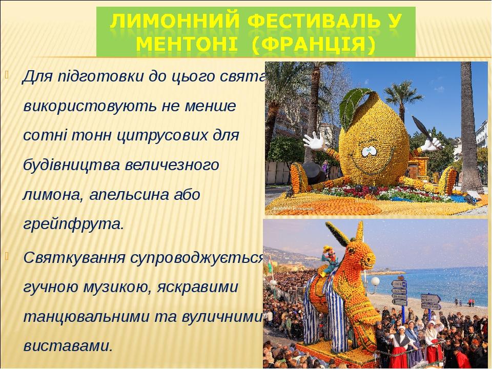 Для підготовки до цього свята використовують не менше сотні тонн цитрусових для будівництва величезного лимона, апельсина або грейпфрута. Святкуван...