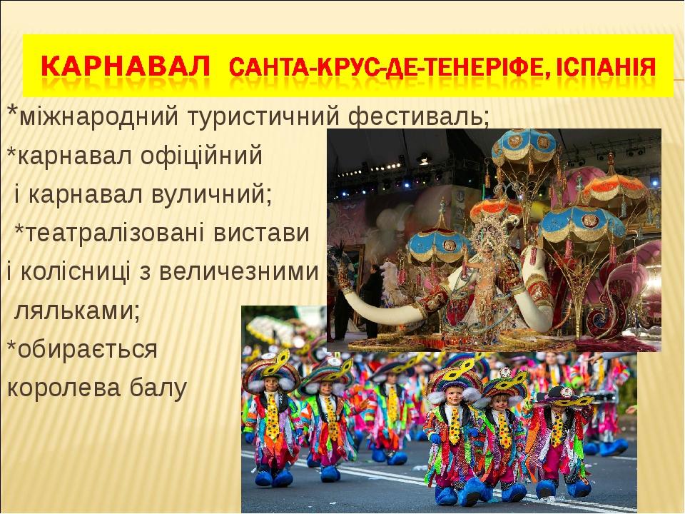 *міжнародний туристичний фестиваль; *карнавал офіційний і карнавал вуличний; *театралізовані вистави і колісниці з величезними ляльками; *обираєтьс...