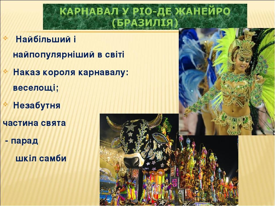 Найбільший і найпопулярніший в світі Наказ короля карнавалу: веселощі; Незабутня частина свята - парад шкіл самби