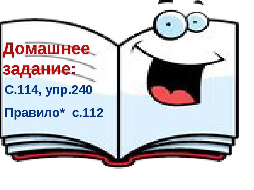 С.114, упр.240 Правило* с.112 Домашнее задание: