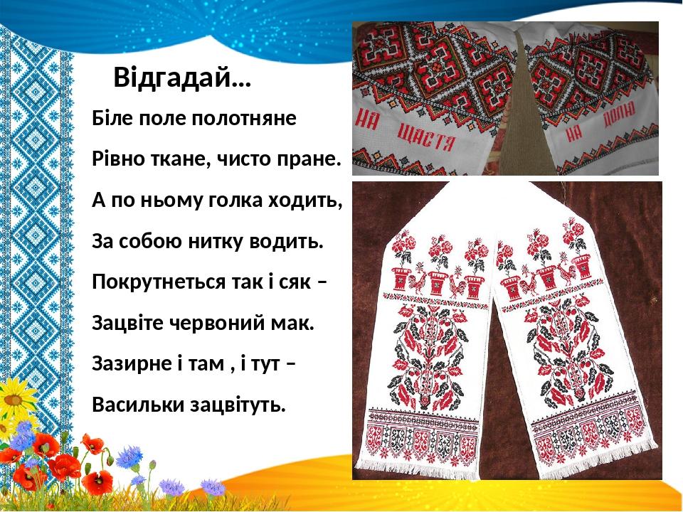 """Презентація """"Обереги української родини"""""""