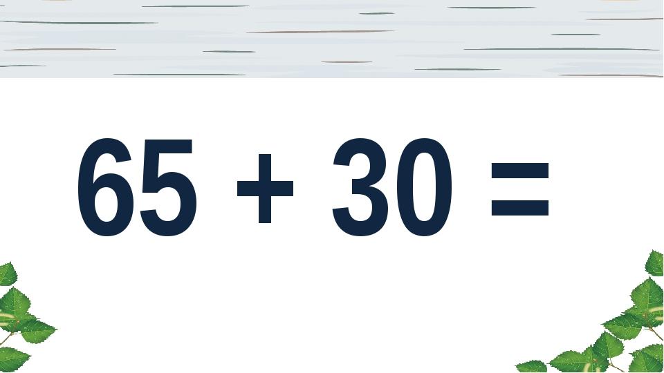 65 + 30 =