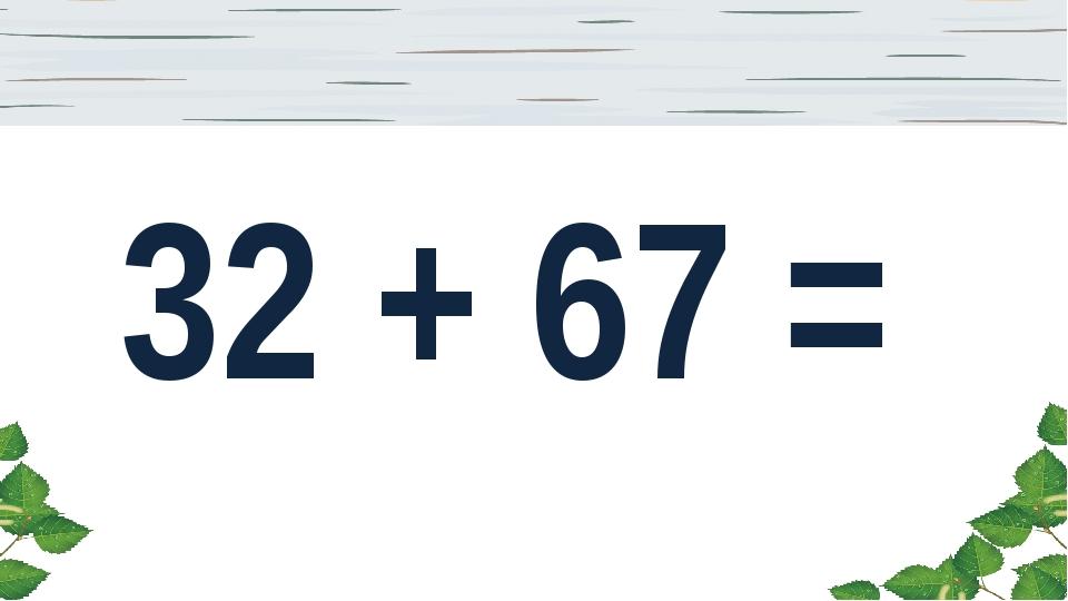 32 + 67 =