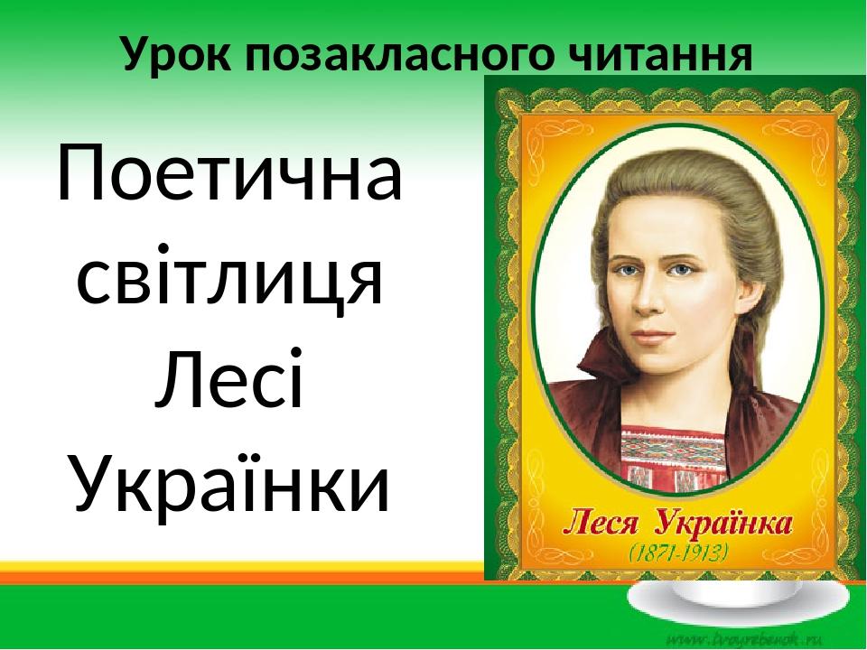 Поетична світлиця Лесі Українки Урок позакласного читання