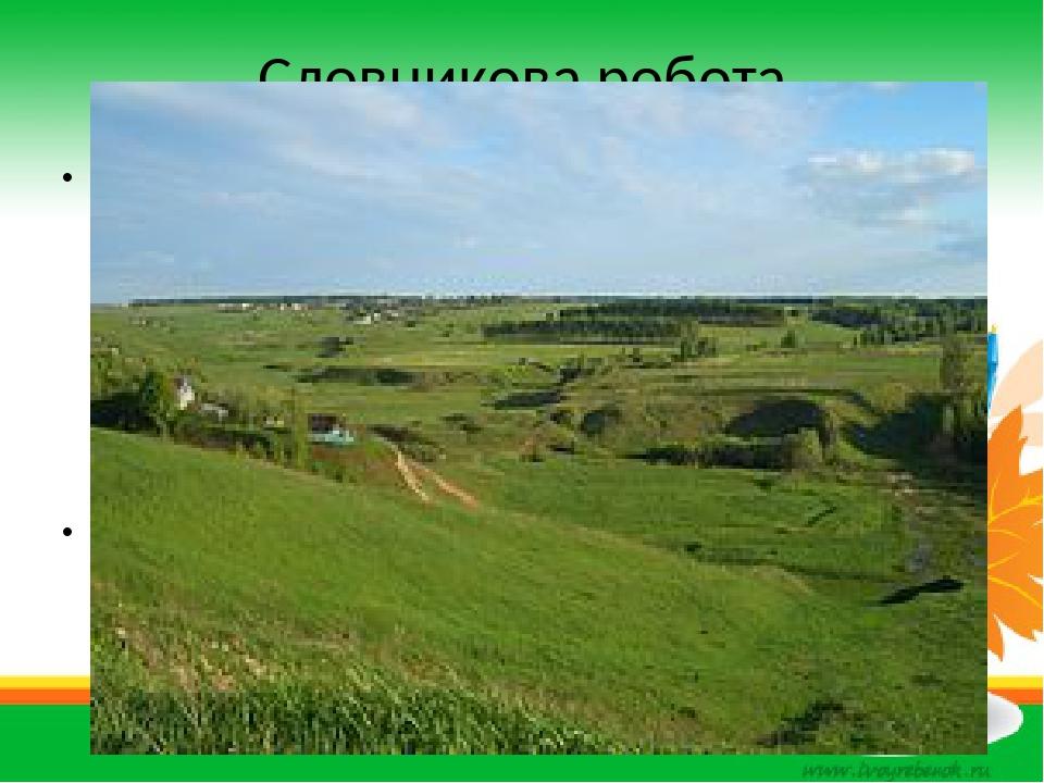 Словникова робота Балка – заглиблена місцевість, на якій часто розташовувались села або хутори. Красні – прекрасні, чудові.