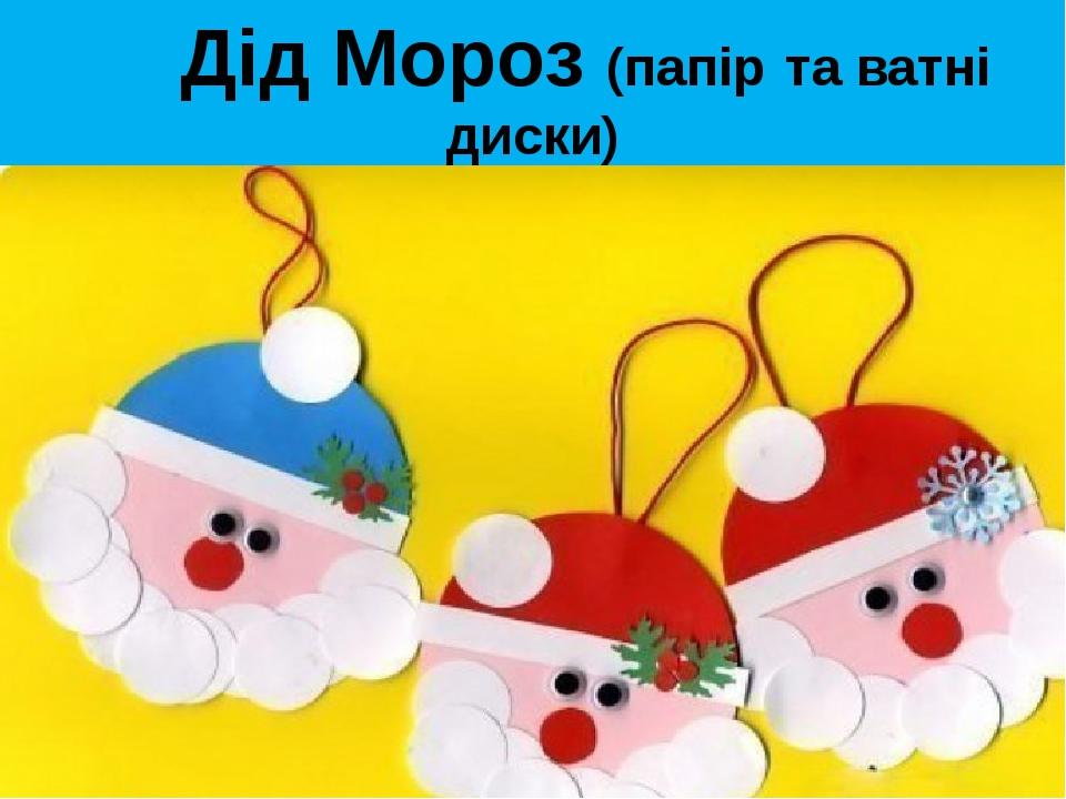 Дід Мороз (папір та ватні диски)