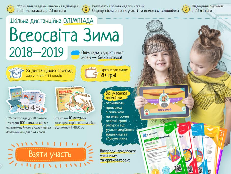 Шкільна міжнародна дистанційна олімпіада «Всеосвiта Зима – 2018-2019»