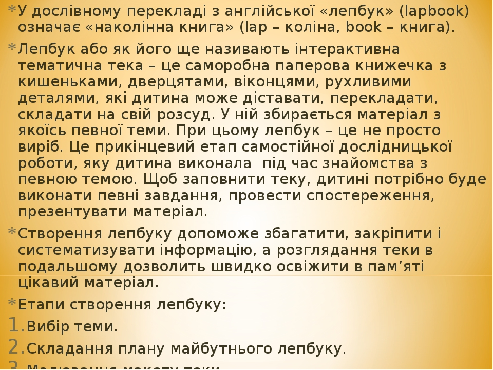 У дослівному перекладі з англійської «лепбук» (lapbook) означає «наколінна книга» (lap – коліна, book – книга). Лепбук або як його ще називають інт...