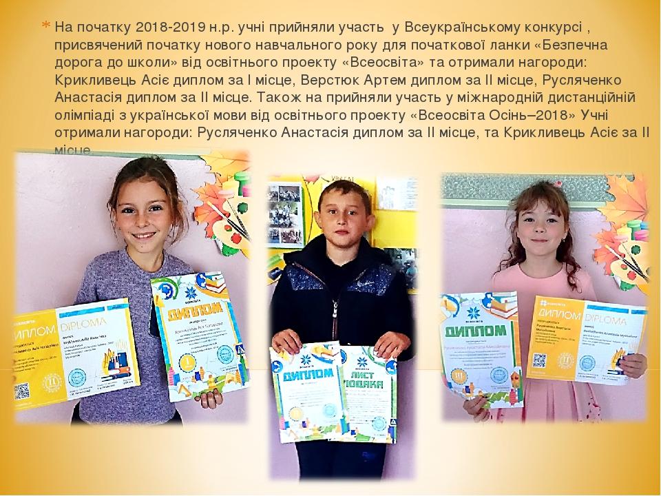 На початку 2018-2019 н.р. учні прийняли участь у Всеукраїнському конкурсі , присвячений початку нового навчального року для початкової ланки «Безпе...