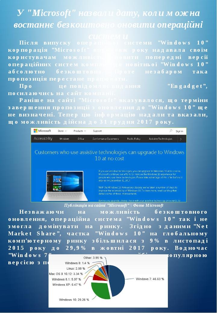 """У """"Microsoft"""" назвали дату, коли можна востаннє безкоштовно оновити операційні системи Після випуску операційної системи """"Windows 10"""" корпорація """"M..."""