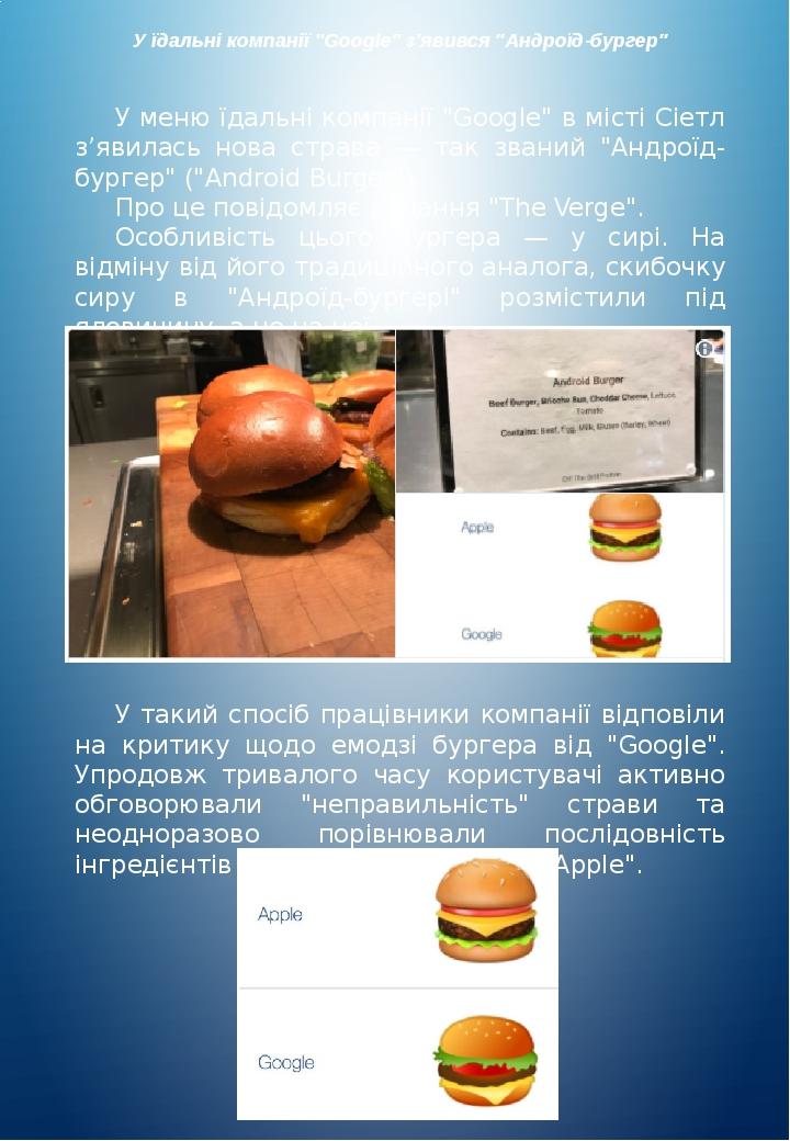 """У їдальні компанії """"Google"""" з'явився """"Андроїд-бургер"""" У меню їдальні компанії """"Google"""" в місті Сіетл з'явилась нова страва — так званий """"Андроїд-бу..."""