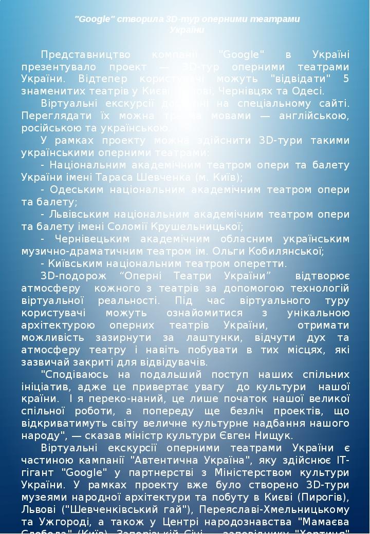 """""""Google"""" створила 3D-тур оперними театрами України Представництво компанії """"Google"""" в Україні презентувало проект — 3D-тур оперними театрами Україн..."""