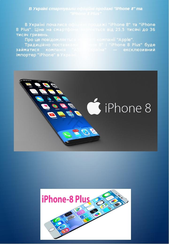 """В Україні стартували офіційні продажі """"iPhone 8"""" та """"iPhone 8 Plus"""" В Україні почалися офіційні продажі """"iPhone 8"""" та """"iPhone 8 Plus"""". Ціна на смар..."""