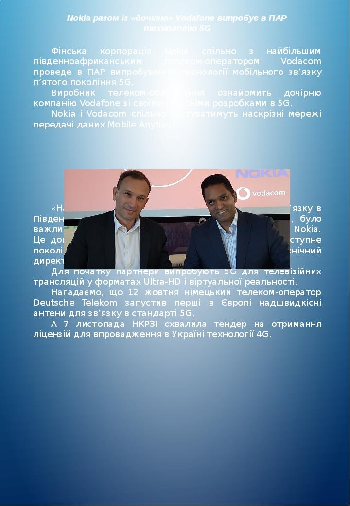 Nokia разом із «дочкою» Vodafone випробує в ПАР технологію 5G Фінська корпорація Nokia спільно з найбільшим південноафриканським телеком-оператором...