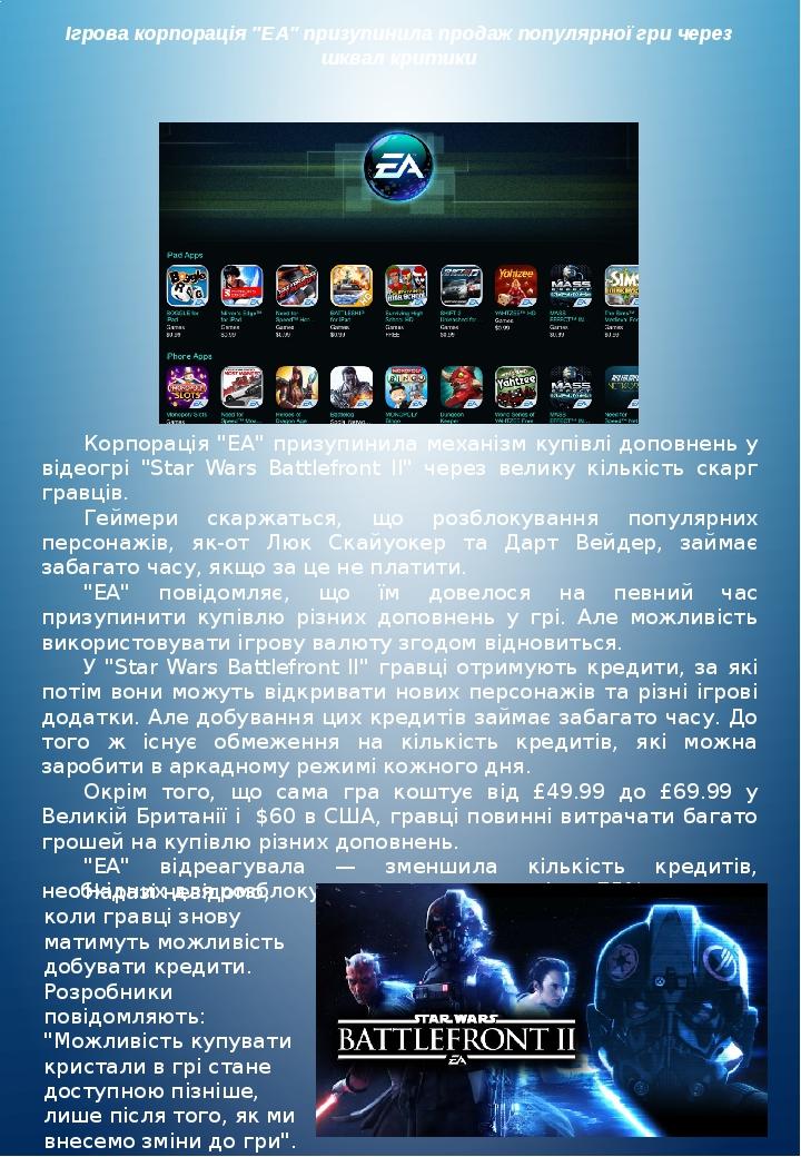 """Ігрова корпорація """"EA"""" призупинила продаж популярної гри через шквал критики Корпорація """"EA"""" призупинила механізм купівлі доповнень у відеогрі """"Sta..."""