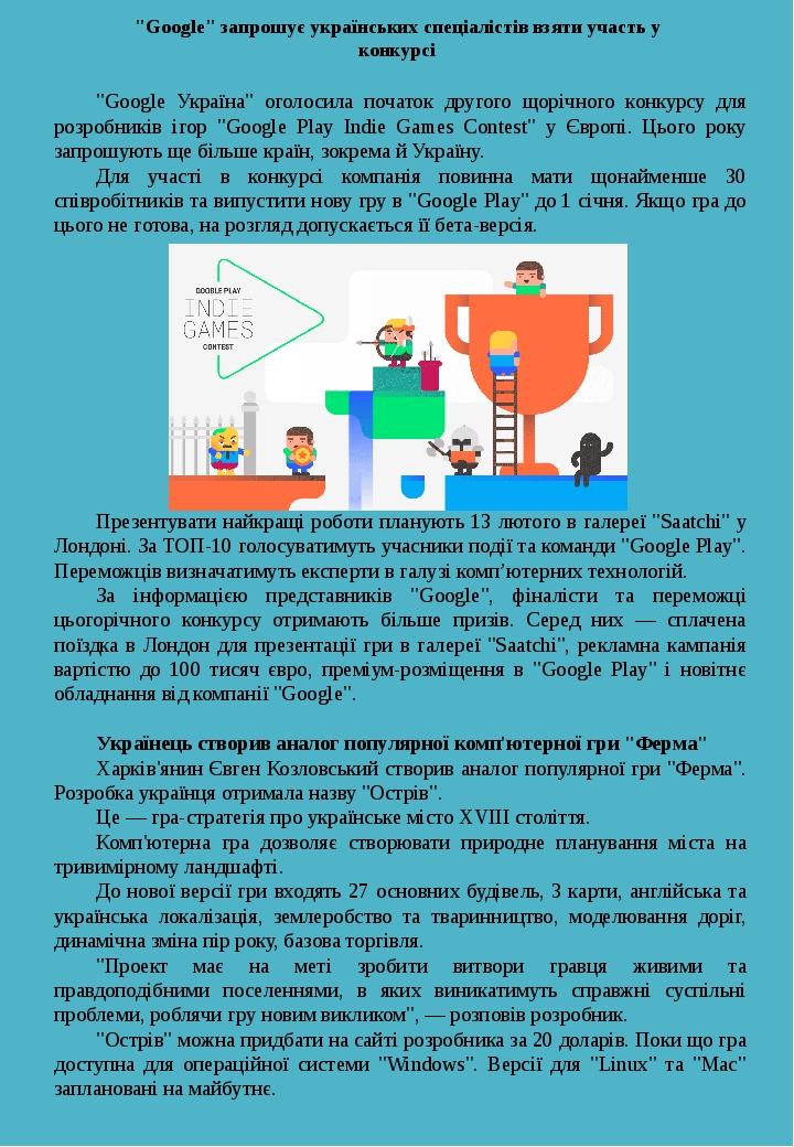 """""""Google"""" запрошує українських спеціалістів взяти участь у конкурсі """"Google Україна"""" оголосила початок другого щорічного конкурсу для розробників іг..."""