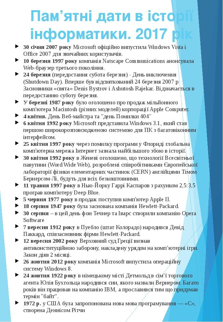 Пам'ятні дати в історії інформатики. 2017 рік 30 січня 2007 року Microsoft офіційно випустила Windows Vista і Office 2007 для звичайних користувачі...