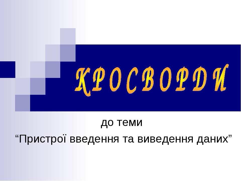 """до теми """"Пристрої введення та виведення даних"""" urok-informatiku.ru"""