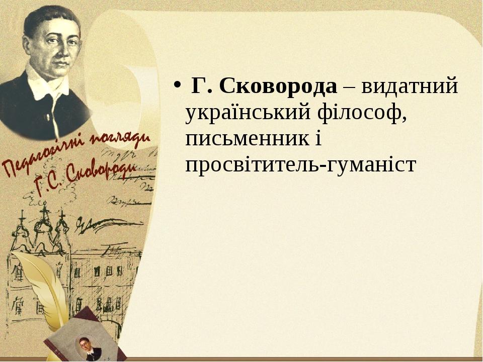 """Презентація """"Педагогічна діяльність Григорія Сковороди"""""""