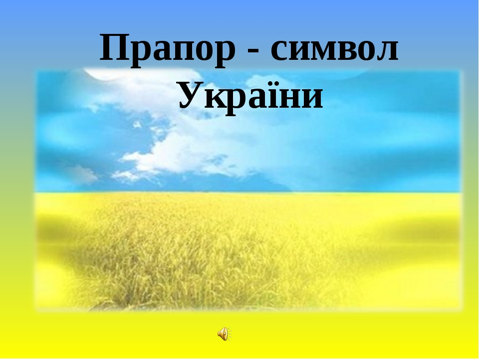 Прапор - символ України