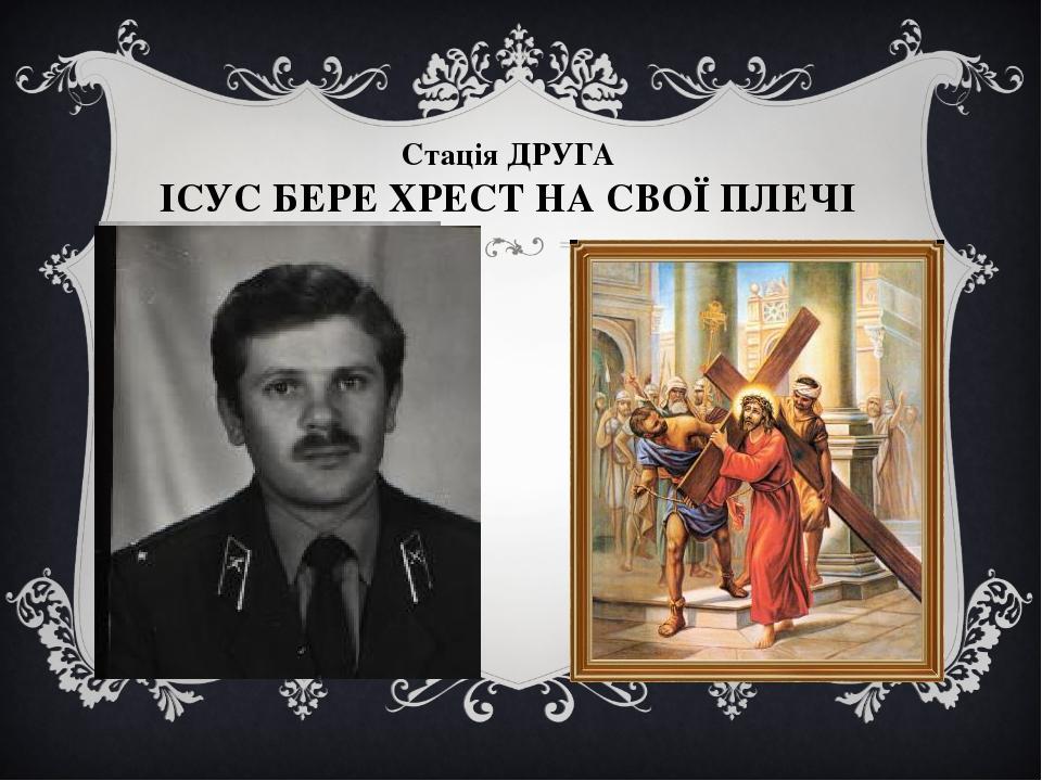 Стація ДРУГА ІСУС БЕРЕ ХРЕСТ НА СВОЇ ПЛЕЧІ