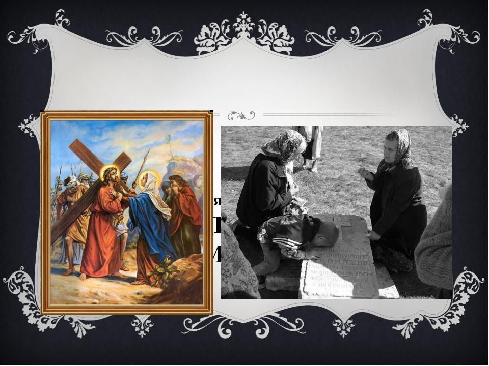 Стація ЧЕРВЕРТА ІСУС ЗУСТРІЧАЄ СВОЮ МАТІР