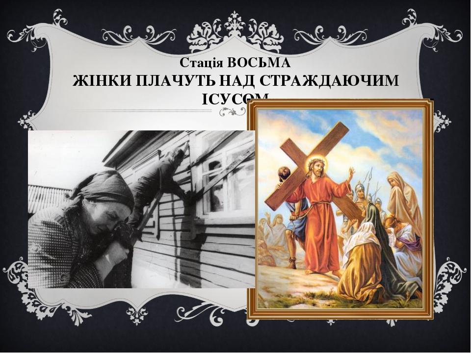 Стація ВОСЬМА ЖІНКИ ПЛАЧУТЬ НАД СТРАЖДАЮЧИМ ІСУСОМ