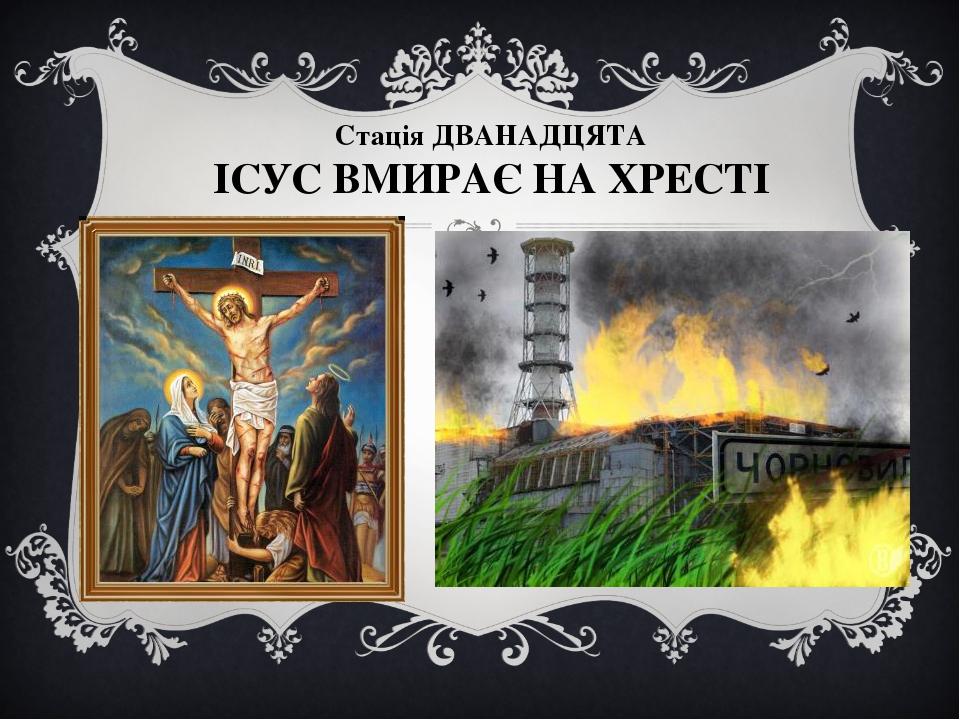 Стація ДВАНАДЦЯТА ІСУС ВМИРАЄ НА ХРЕСТІ