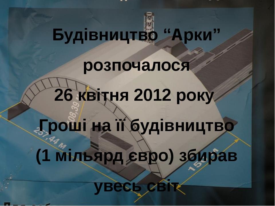 """Будівництво """"Арки"""" розпочалося 26 квітня 2012 року Гроші на її будівництво (1 мільярд євро) збирав увесь світ"""