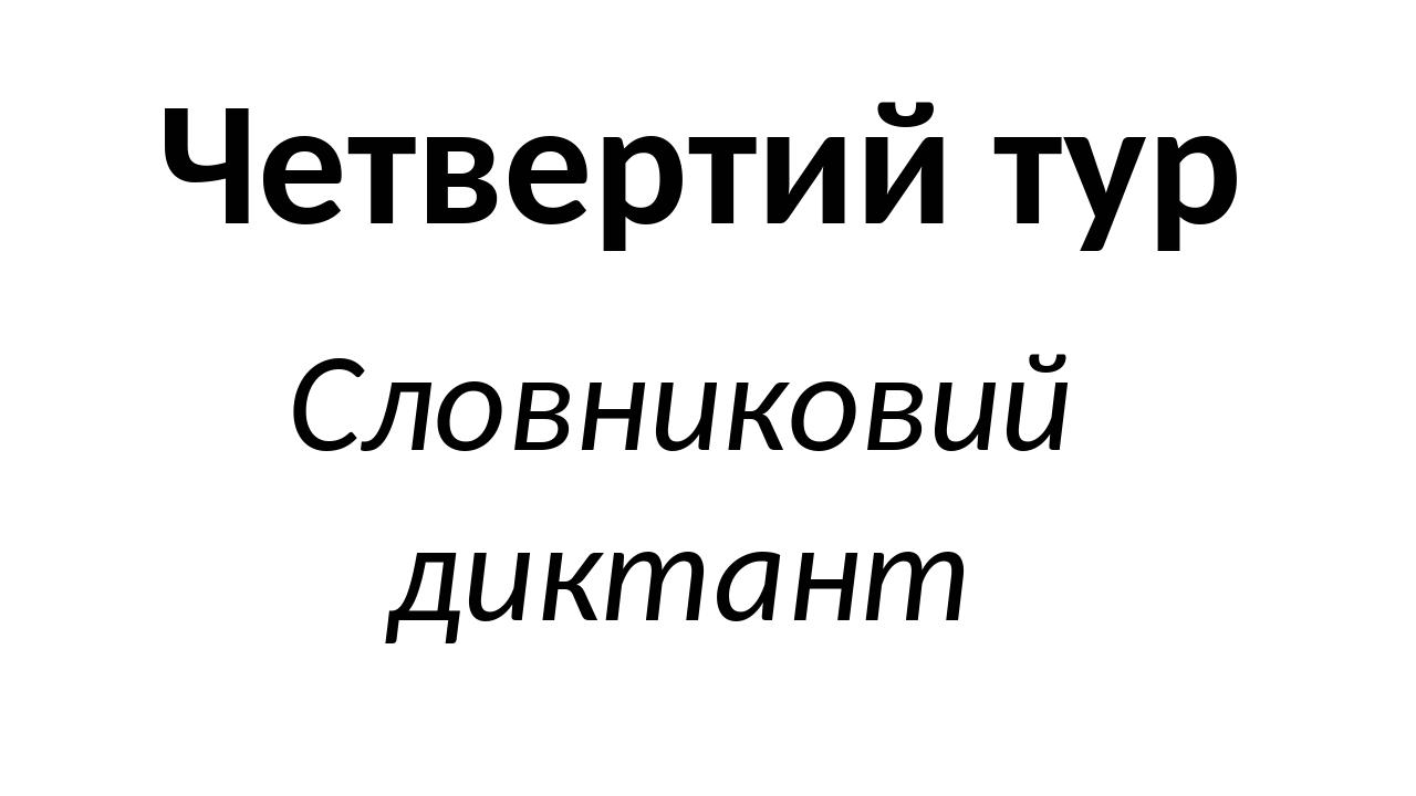 Четвертий тур Словниковий диктант